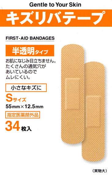 救急薬品 健康食品 医薬品 共立薬品工業株式会社/キズリバテープ半透明タイプ S-34(BZ1)