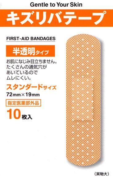 救急薬品 健康食品 医薬品 共立薬品工業株式会社/キズリバテープ半透明タイプ ST-10(BZ1)