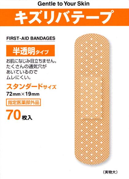 救急薬品 健康食品 医薬品 共立薬品工業株式会社/キズリバテープ半透明タイプ ST-70(BZ1)