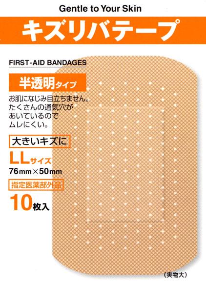 救急薬品 健康食品 医薬品 共立薬品工業株式会社/キズリバテープ半透明タイプ LL-10(BZ1)