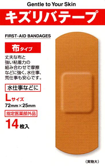 救急薬品 健康食品 医薬品 共立薬品工業株式会社/キズリバテープ布タイプ L-14(SZ)