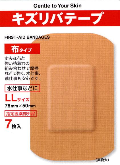 救急薬品 健康食品 医薬品 共立薬品工業株式会社/キズリバテープ布タイプ LL-7(SZ)