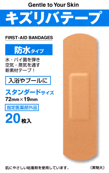 救急薬品 健康食品 医薬品 共立薬品工業株式会社/キズリバテープ防水タイプ ST-20(WZ)