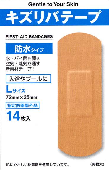 救急薬品 健康食品 医薬品 共立薬品工業株式会社/キズリバテープ防水タイプ L-14(WZ)