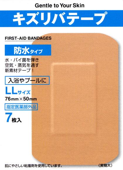 救急薬品 健康食品 医薬品 共立薬品工業株式会社/キズリバテープ防水タイプ LL-7(WZ)
