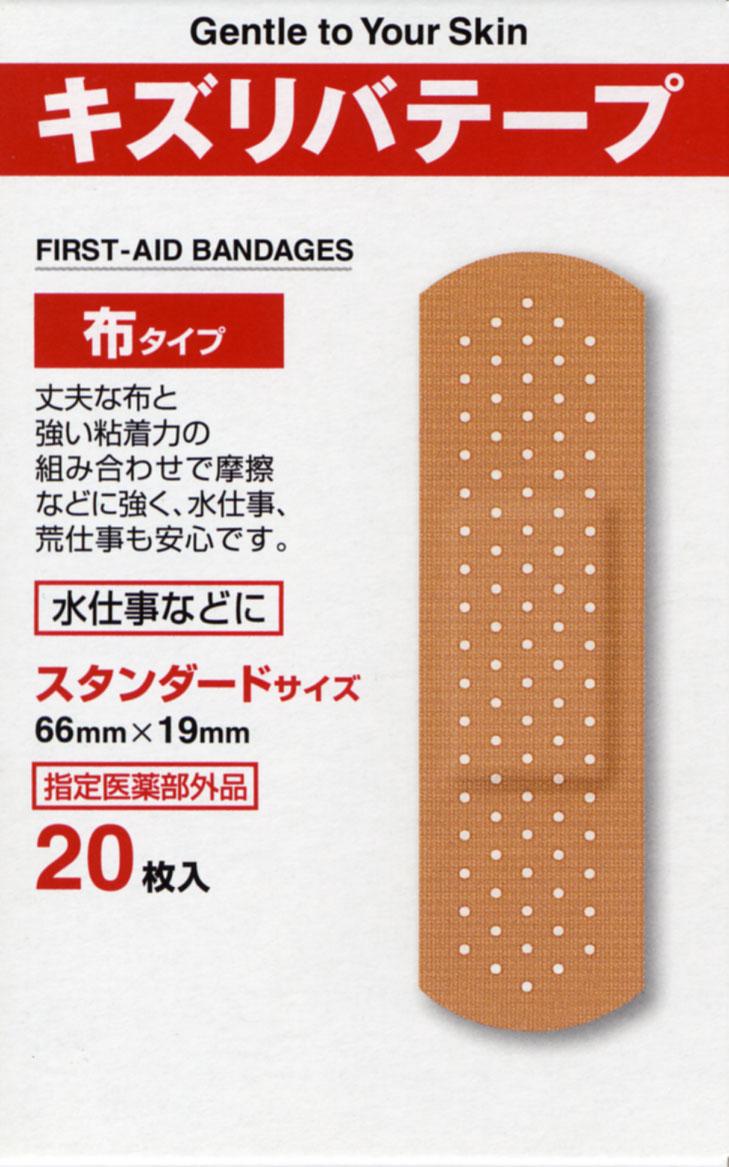 救急薬品 健康食品 医薬品 共立薬品工業株式会社/キズリバテープ布タイプ ST-20(SZ)