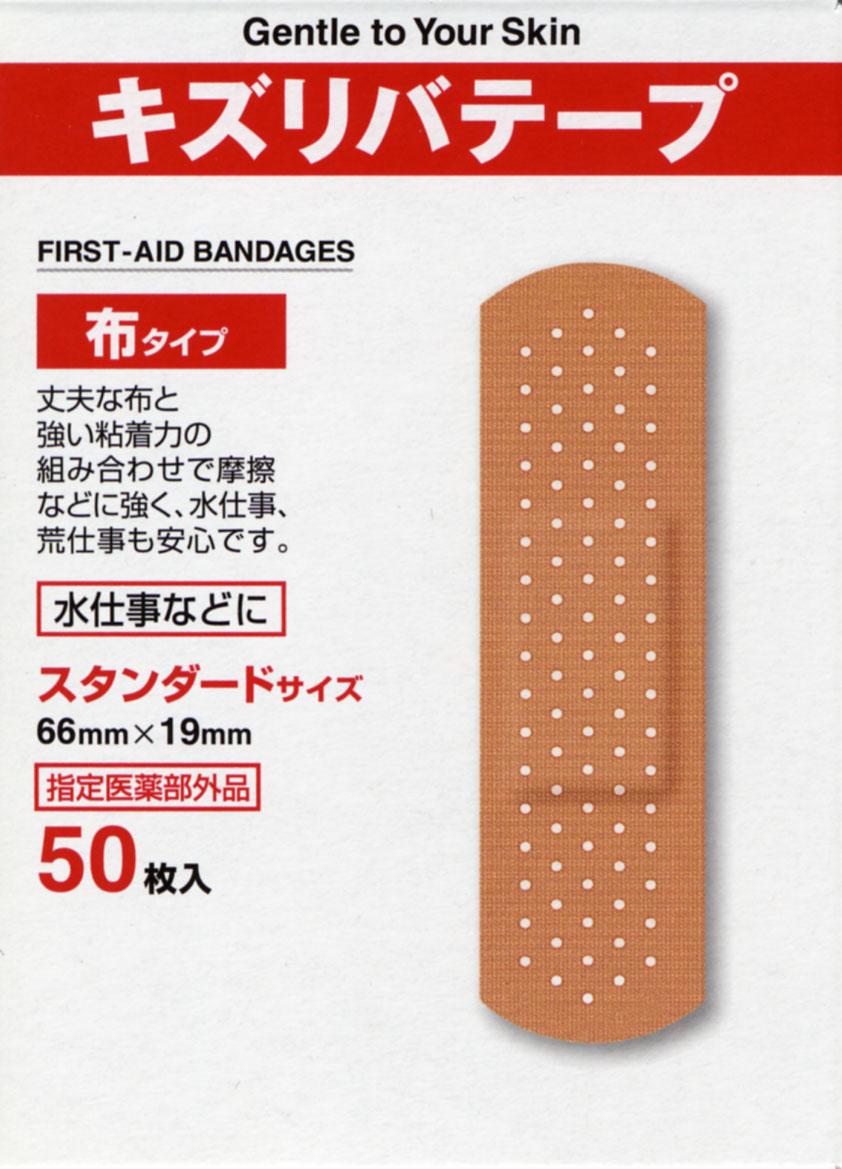 救急薬品 健康食品 医薬品 共立薬品工業株式会社/キズリバテープ布タイプ ST-50(SZ)