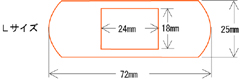 救急薬品 健康食品 医薬品 共立薬品工業株式会社/キズリバテープ半透明タイプ L-20(BZ1)