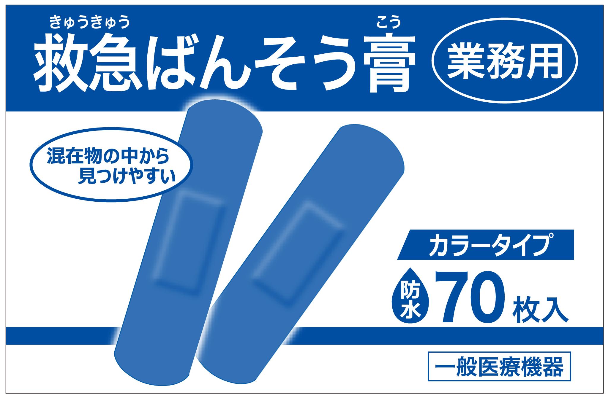 救急薬品 健康食品 医薬品 共立薬品工業株式会社/救急ばんそう膏 カラータイプ70枚入ブルー
