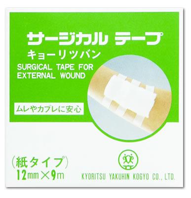 救急薬品 健康食品 医薬品 共立薬品工業株式会社/サージカルテープ 12mm×9m