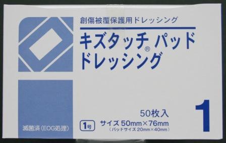 救急薬品 健康食品 医薬品 共立薬品工業株式会社/1号 キズタッチパッド ドレッシング 50×76