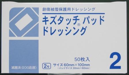 救急薬品 健康食品 医薬品 共立薬品工業株式会社/2号 キズタッチパッド ドレッシング 60×100