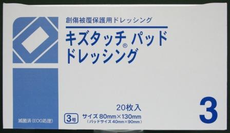 救急薬品 健康食品 医薬品 共立薬品工業株式会社/3号 キズタッチパッド ドレッシング 80×130