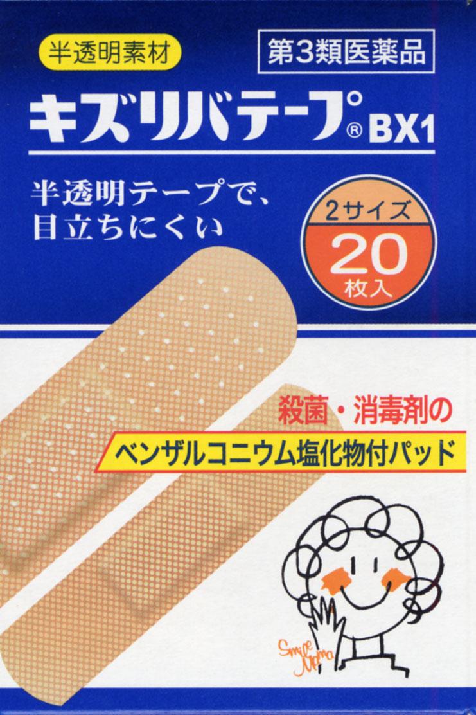 救急薬品 健康食品 医薬品 共立薬品工業株式会社/キズリバテープBX1 2-20