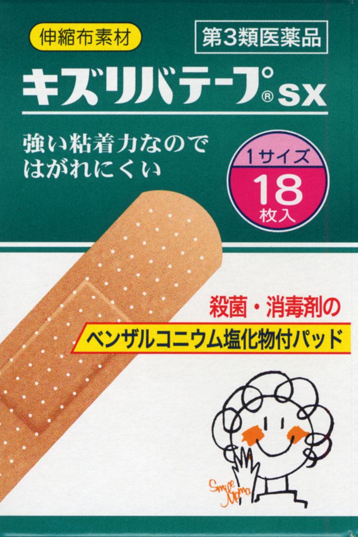 救急薬品 健康食品 医薬品 共立薬品工業株式会社/キズリバテープSX 1-18