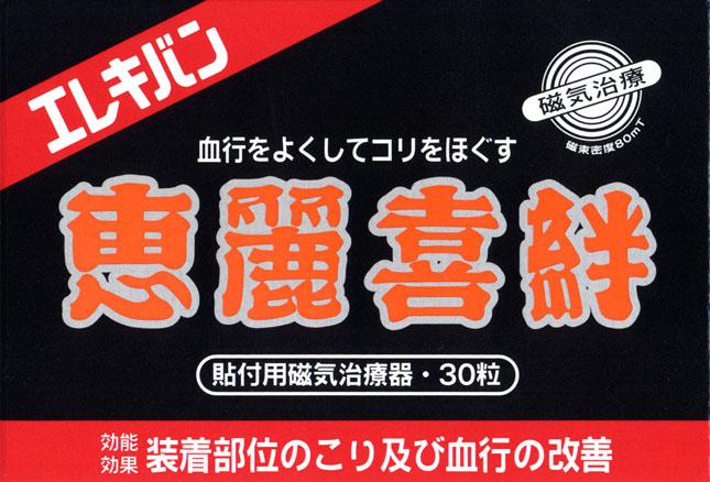救急薬品 健康食品 医薬品 共立薬品工業株式会社/恵麗喜絆 30粒(H)