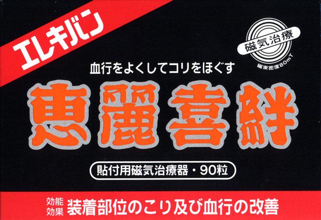 救急薬品 健康食品 医薬品 共立薬品工業株式会社/恵麗喜絆 90粒(H)