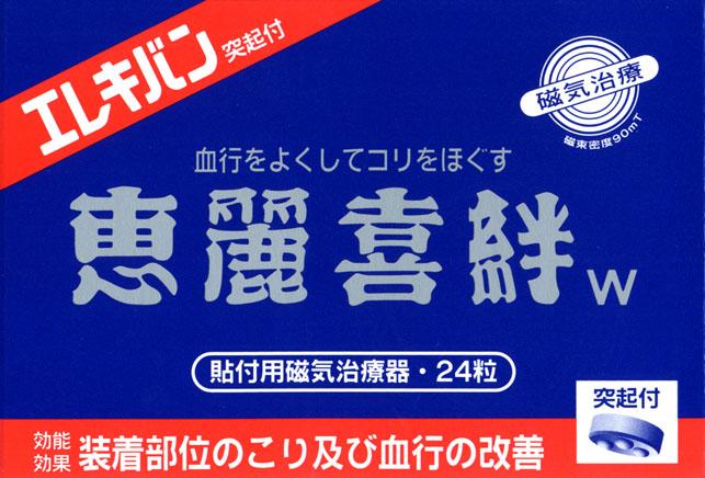 救急薬品 健康食品 医薬品 共立薬品工業株式会社/恵麗喜絆W 24粒(H)