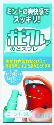 救急薬品 健康食品 医薬品 共立薬品工業株式会社/ポピクルP ミント味 30��