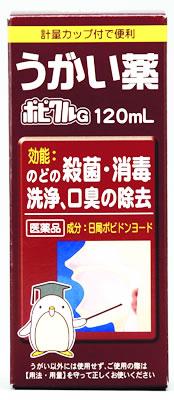 救急薬品 健康食品 医薬品 共立薬品工業株式会社/ポピクルGうがい薬 120�=iNB)