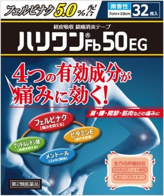救急薬品 健康食品 医薬品 共立薬品工業株式会社/ハリワンFbEG50 32枚入