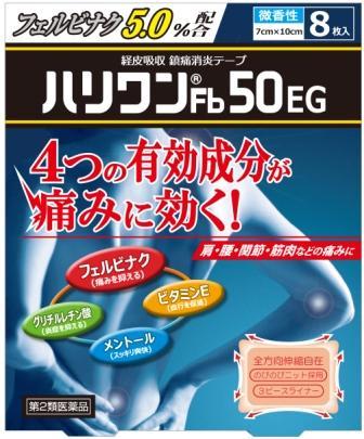救急薬品 健康食品 医薬品 共立薬品工業株式会社/ハリワンFbEG50 8枚入
